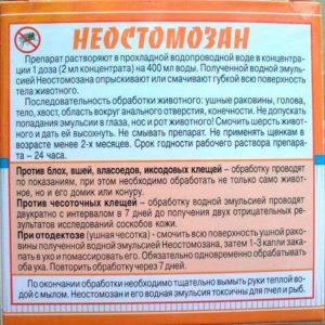 Препарат Неостомозан