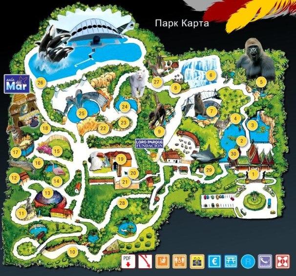 лоро парк карта